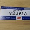 コックスから2000円分の株主優待券が到着しました!