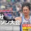【レース結果レポ】第67回別府大分毎日マラソン大会