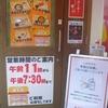 [20/07/18]「キッチン ポトス」(名護店)で「混ぜ飯(ドライカレー)」(土曜特価30食限定) 300円 #LocalGuide