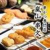 【オススメ5店】烏丸御池・四条烏丸(京都)にある串カツ が人気のお店