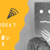 IntelliJ IDEAでGradleのテストが遅いときに試す(タスクランナーの変更)
