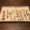 小田原散歩 -土井善晴の絵馬