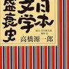 『日本文学盛衰史』