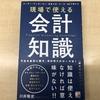 【書評】『現場で使える 会計知識』川井 隆史
