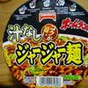 【テーブルマーク】100円で買ったホームラン軒「汁なしジャージャー麺」というのを食った。