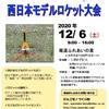 西日本モデルロケット大会を実施します!