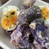 鮮やかな色が特徴♥北海道産の紫のじゃがいも「シャドウクイーン」でつくるポテトサラダ