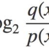 E資格対策振り返り(応用数学-情報理論-カルバック・ライブラー情報量(KLダイバージェンス))