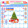 12月のイベントスケジュール更新