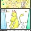 『ほら、ここにも猫』・第88話「ねこ最強伝説」