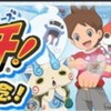 妖怪ウォッチ ぷにぷに アニメ放送開始記念 8000Yポイントプレゼント!! 4月30日23:59までに受け取ろう!
