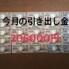 《月10万円貯めるリアル家計簿》9月分のお金を下ろしてきました。