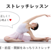 【募集】ストレッチレッスン 肩・前屈・開脚をみっちりストレッチ! 8月11日(祝)開催