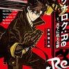 「ラグナロク:Re 1.月下に吼える獣」感想