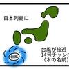 台風チャンホン【4コマ漫画】