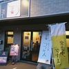 餃子と中華 つつみ人 / 札幌市西区宮の沢1条1丁目
