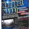 【イベント】アコースティックナイト Hangout奈良!VOL.7 6/29開催