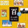 にほんごであそぼ~放送スケジュール 9月26日(月)~9月30日(金)(ごもじもじリクエスト特集!)
