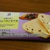 セブンイレブンで売っていたラムレーズンアイス2つを食べてみた!