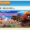 【FLO】新イベント熔火の大巨人!無料ガチャも回したよ(=゚ω゚)ノ