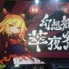 【TGS2019】「幻想郷萃夜祭」試遊感想!見た目の可愛さに反しかなり高難易度の弾幕アクションゲーム