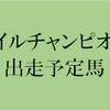 マイルチャンピオンシップ 2017 出走予定馬と予想オッズ 【競馬予想の桃さん】