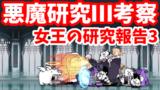 女王の研究報告3 - [4]悪魔研究Ⅲ考察【攻略】にゃんこ大戦争