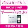 【Tadacoin】限定3,200円相当Bitcoin