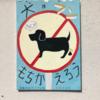 美術文芸部手作り犬糞看板