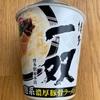 【 サンヨー食品  博多  一双 泡系豚骨ラーメン 】 泡系ラーメンとはなんだ!