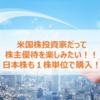 米国株投資家だって株主優待を楽しみたい!!日本株も1株単位で購入!