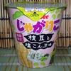 【新商品】ローソン限定の期間限定 じゃがりこ枝豆と塩こんぶ味