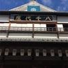 玉三郎舞踊公演、八千代座