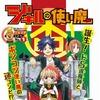 「週刊少年ジャンプ」第12回金未来杯感想(1) ジキルの使い魔