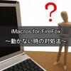 FirefoxでiMacrosが使えない・動かない場合の対処法【Mac/Windows】