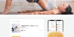 FiNCアプリの評判が気になる人に!プレミアムを2ヶ月経過して使って見た感想