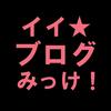 おもしろいブログみつけた☆【むすメモ!】毎週金曜更新