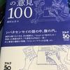 本「柴田元幸の意見100」