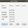 JavaFXで時間管理タイマーを作る [ボタン編]