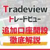 Tradeview(トレードビュー) -追加口座開設