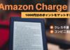 Amazonギフト券5000円分のコンビニチャージで1000円分のポイントを貰う方法【初回限定】