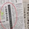 中国警察が拷問−人権派弁護士へ