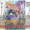 【10/17まで】Kindle秋の読書フェア開催!40%以上OFFのセール中!【電子書籍】