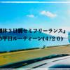 『週休3日制セミフリーランス』の平日ルーティーン(4/20)