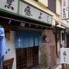 1000円のサービス天丼は驚愕の高レベル。藤沢まで行くべしです。藤沢「藤よし」