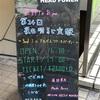 吉野なおpre. 第24回 夜も明るい実験 ~3rdミニアルバムリリースパーティ~
