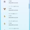 【ポケモンGO】ポケモンGO plus発売!並んで買ってみた【ポケセン京都】