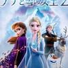 「アナと雪の女王2」サントラ購入レビュー