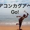 【Ocean to Alps】海から山へ アコンカグアを目指して!