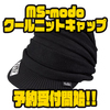 【EVERGREEN】清水盛三監修ニット帽「MS-modoクールニットキャップ」通販予約受付開始!